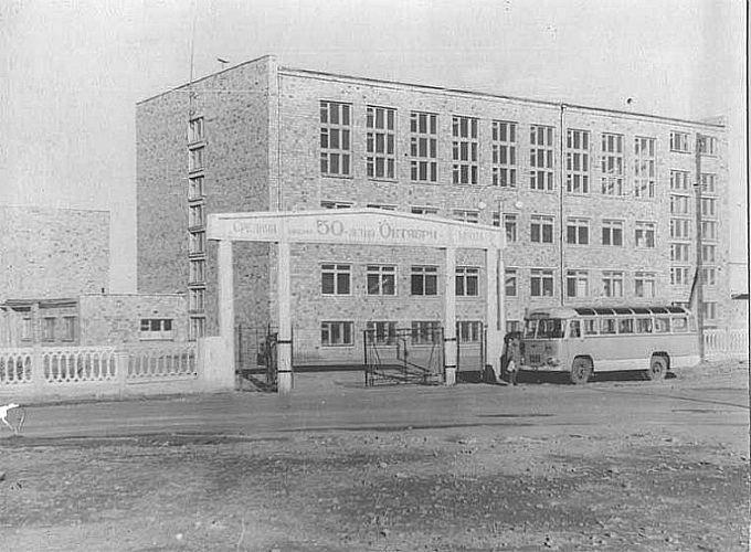 Школа им. 50-летия Октября